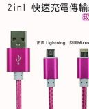 2in1 快速充電傳輸線For Lightning / Micro USB